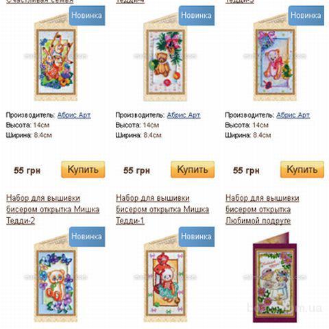 Открытки для вышивания бисером от mamino-lukoshko.com