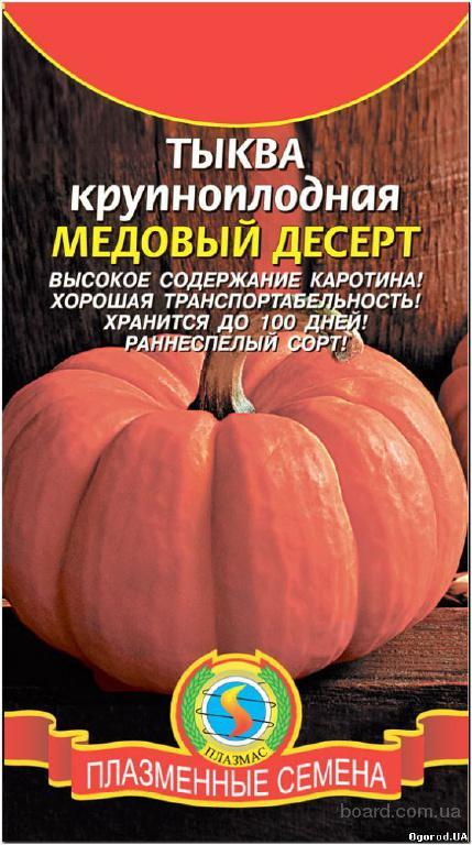 Семена тыквы «Медовый десерт» - 1 грамм
