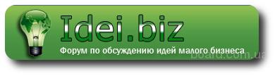 Бизнес идеи малого бизнеса без затрат на специальном форуме