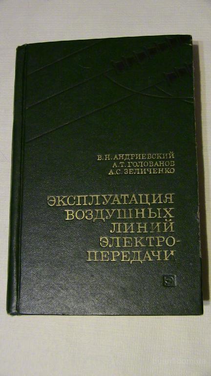 Андриевский В.Н. Эксплуатация воздушных линий электропередачи