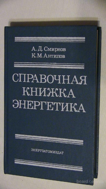 Справочная книжка энергетика. Смирнов А.Д., Антипов К.М.