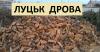 Купити дрова Колоті (рубані) для дома, бані, дачи, сауни, каміна Луцьк з Доставкою а/м Зіл