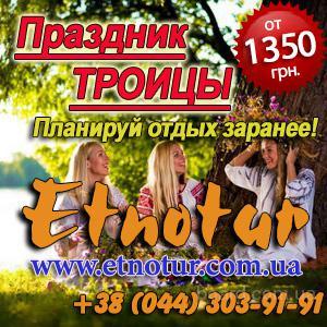 Туры в Закарпатье на праздник Троицы 2016 Этнотур
