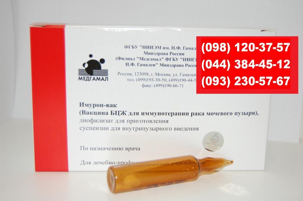 Имурон Вак - 25 мг  ампулы № 10.