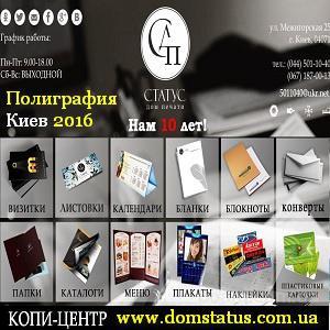 Копи-Центр Подол полиграфические услуги Киев