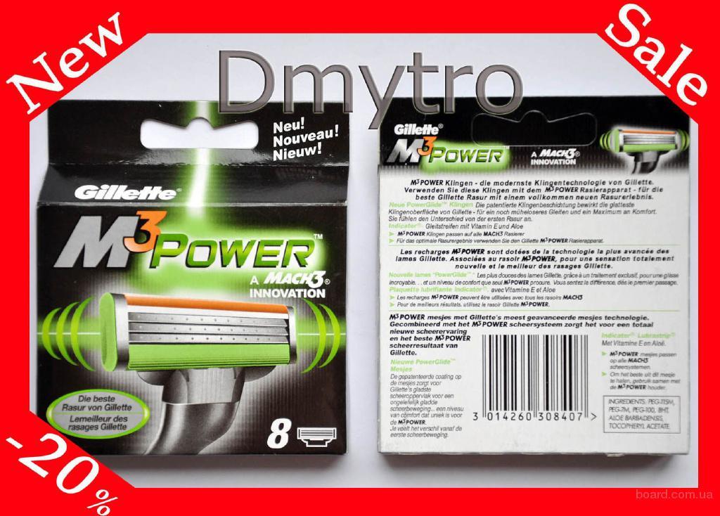 Акция Gillette Mach3 Power 8 шт Лучшая Цена !!!