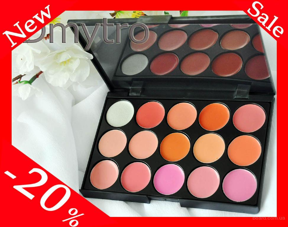 Профессиональная Палитра Помад15 цветов по супер цене !!!