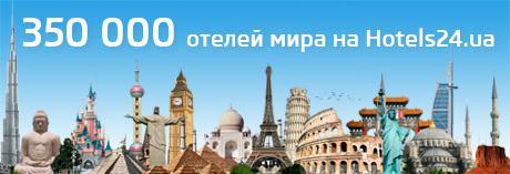 Национальная система онлайн-бронирования отелей в Украине и в мире