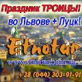 Праздничный тур во Львов и Луцк на Троицу 2016