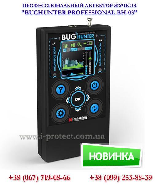 Быстродействующий  детектор жучков «БагХантер Профессионал ВН-03»