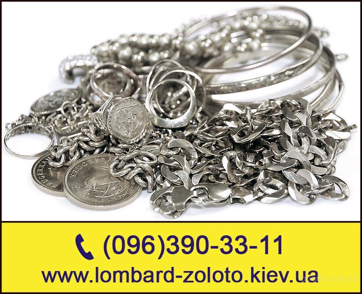 Лом Серебра Цена Киев. Стоимость Серебра Лома за Грамм.