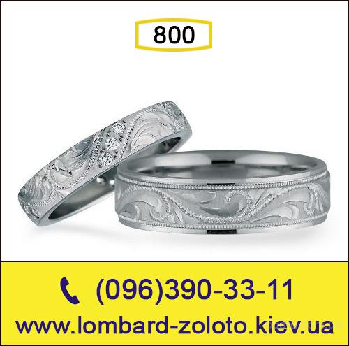 Сдать Серебро 800 Пробы Цена Грамм Ломбард Киев
