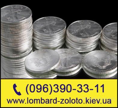 Сдать Серебряные монеты  Ломбард Киев. Скупка Столового Серебра