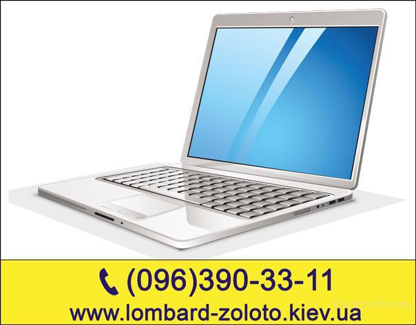 Сдать Ноутбук Ломбард Киев.