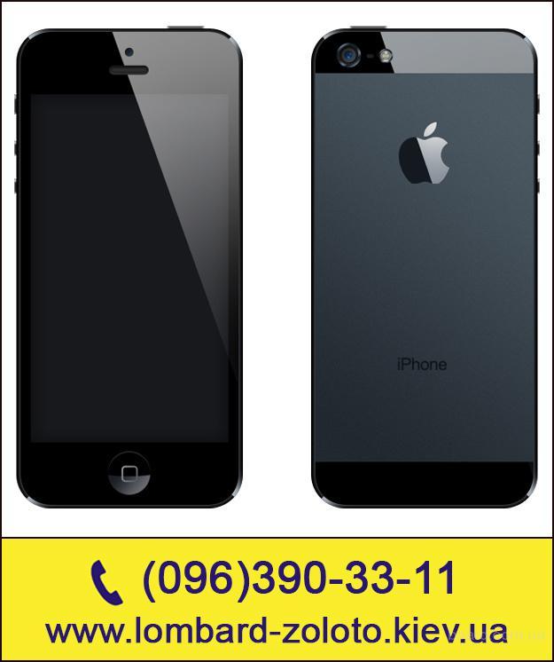 Сдать iPhone Ломбард Киев.