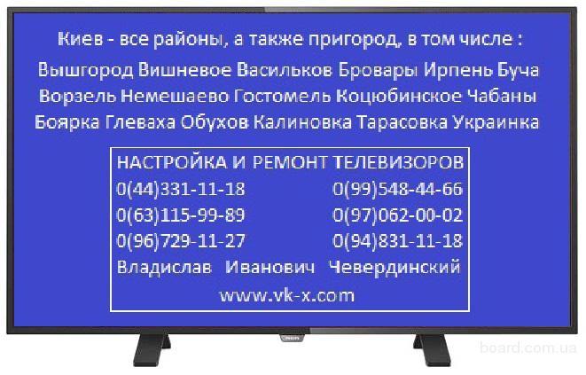 Ремонт телевизоров Philips Киев