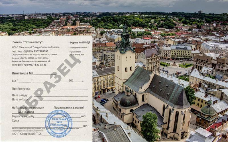 Квартира подобово (посуточно), документи за проживання, Львів вул. Вірменська 35