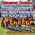 Легенды Гуцульщины SPA курорт Буковель Троица