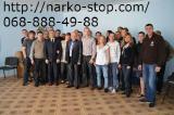 Частный наркологический центр в Украине