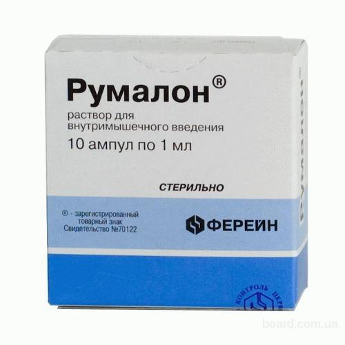 Продам Румалон (для лечения заболеваний суставов, позвоночника)