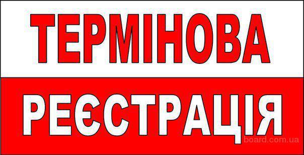 Термінова інтернет реєстрація.Луцк