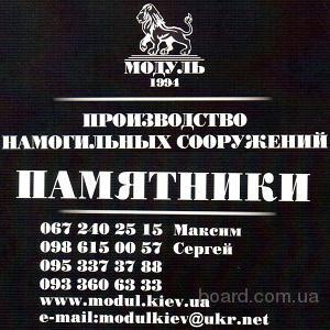 Памятники 2016 Изделия из гранита Киев и обл.