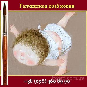 К морю на отдых 2016 с картиной Е.Г.Гапчинской Киев