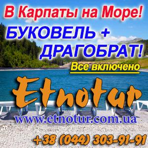 Этнотур Киев на Море в Карпаты 2016 и Драгобрат