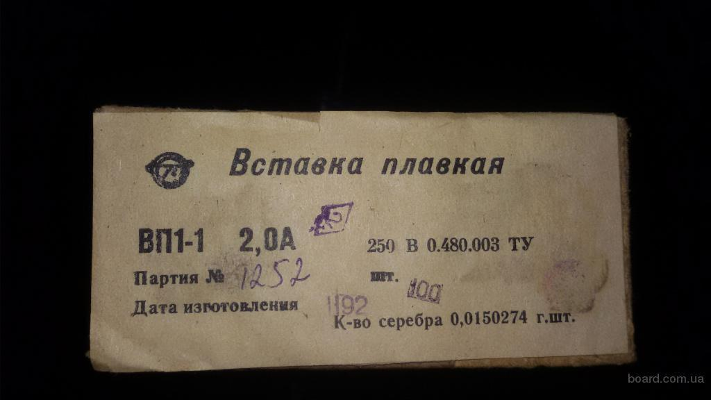 Продам ВП1-1-2А