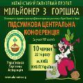10.06.2016 Київ Конференція Мільйонер з горішка