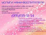 Услуги няни в Бердянске