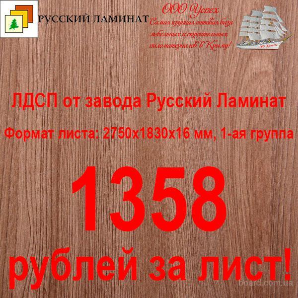 ЛДСП оптом и в розницу со складов в Крыму