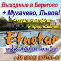 Выходные 2016 Берегово, Мукачево, Ужгород, Львов
