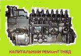 Ремонт ТНВД, ремонт топливной аппаратуры к спецтехнике