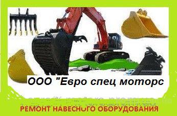 Ремонт навесного оборудования
