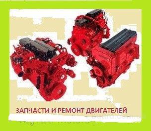 ремонту  двигателей к спецтехнике