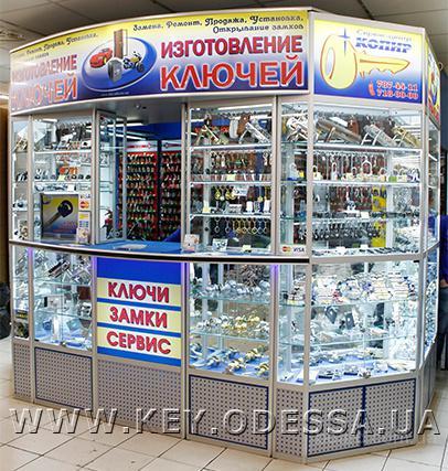 Ключи Mottura Одесса