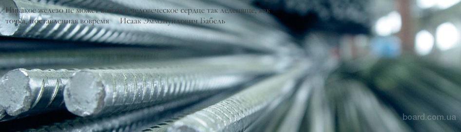 Арматура и другой металлопрокат в Москве и области по доступным ценам