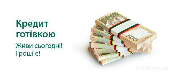 Допомога в оформленні кредиту готівкою