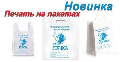 Печать лого на пакетах Днепропетровск