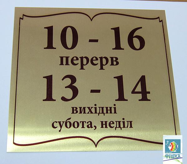 Печать на металле Днепропетровск