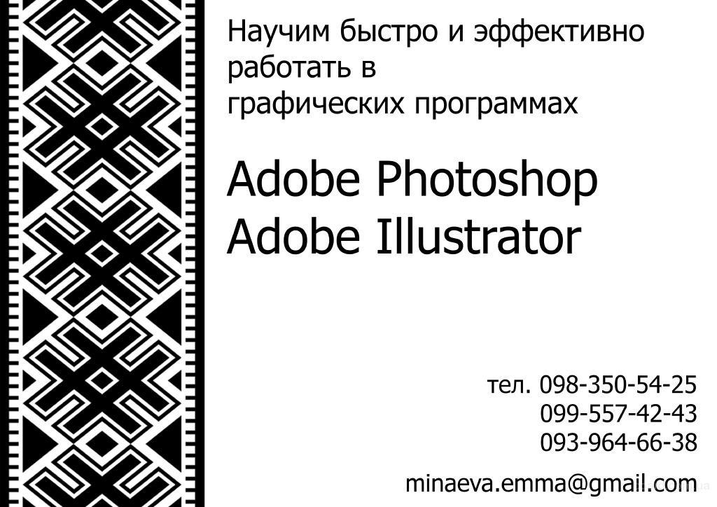 Обучение графическим программам Adobe Photoshop и Adobe Illustrator