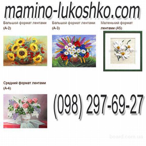 Купить наборы для вышивания лентами от mamino-lukoshko.com
