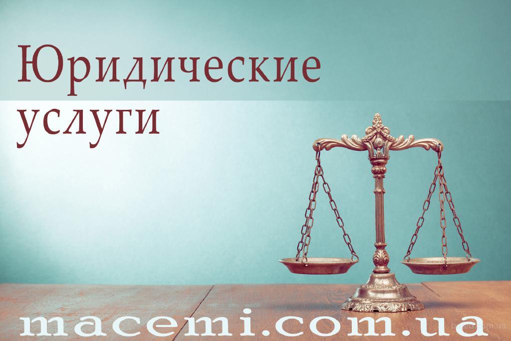 У Вас судебные тяжбы? Юридические услуги