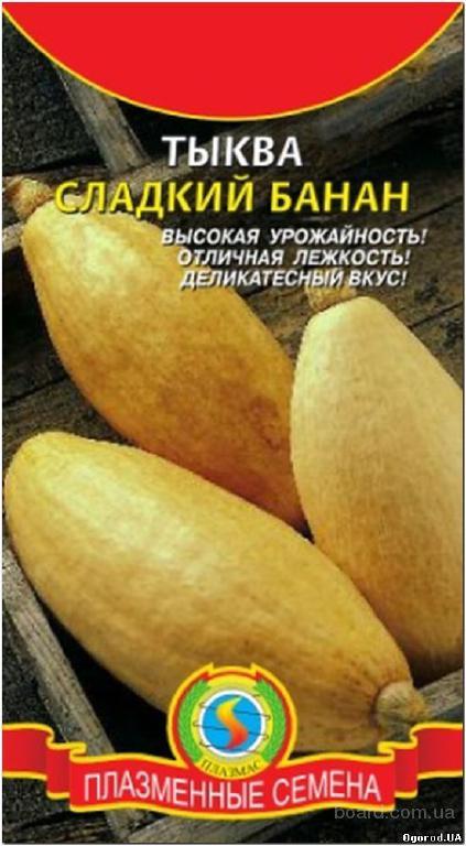Семена тыквы Сладкий банан - 4 семечка