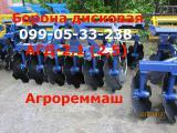 Белая Церков АГД-2,1(2,5)борона дисковая / продажа/ доставка