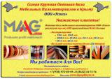 ПВХ кромка MAAG от завода производителя в Крыму