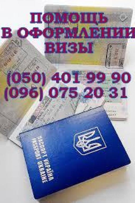 Качественная помощь при оформлении визы