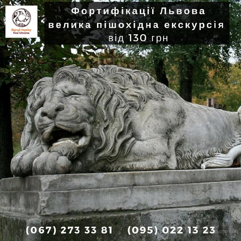 Львів за один день - велика пішохідна екскурсія