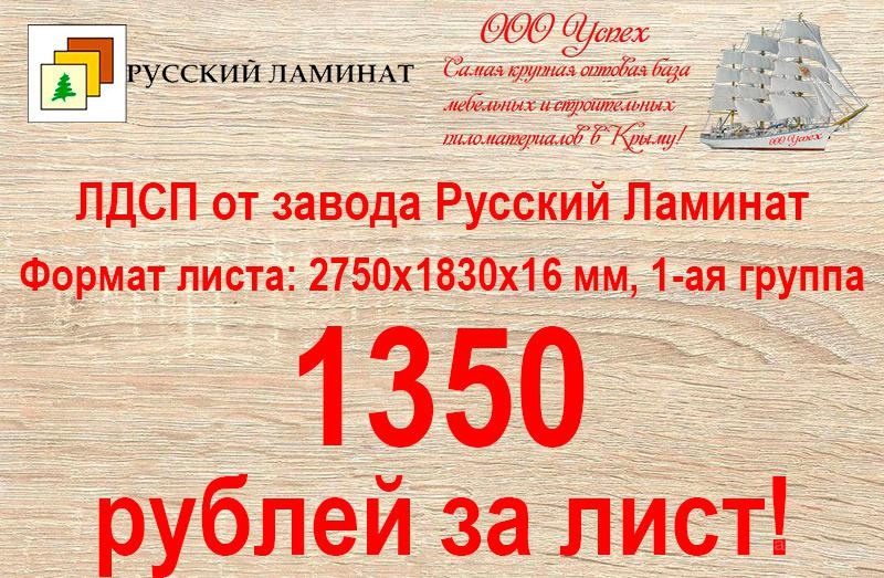 Самая низкая цена на крупное ДСП в Крыму